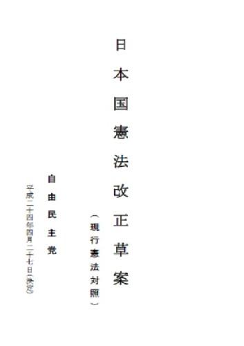 自民党改憲案.jpg