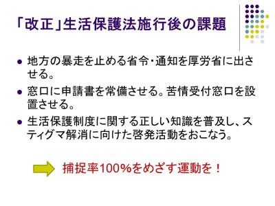 140201札幌集会12