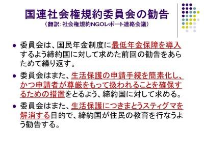 140201札幌集会10