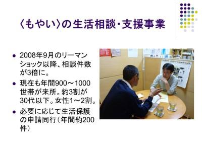 140201札幌集会02