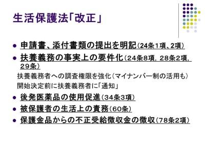 140201札幌集会11