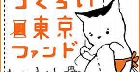 banner_tsukuroi_004