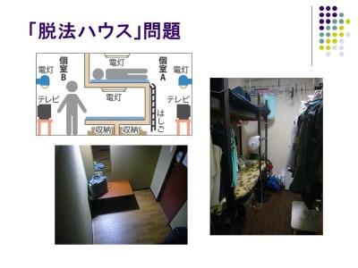 140201札幌集会03