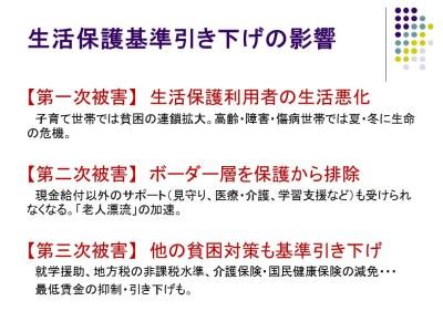 140201札幌集会13