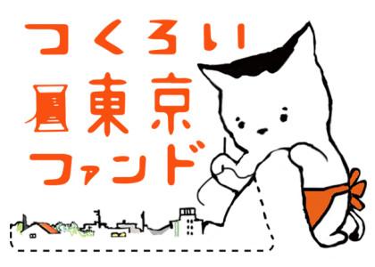 tsukuroi_tokyo_banner