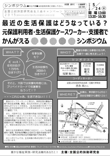 150524公扶研シンポ