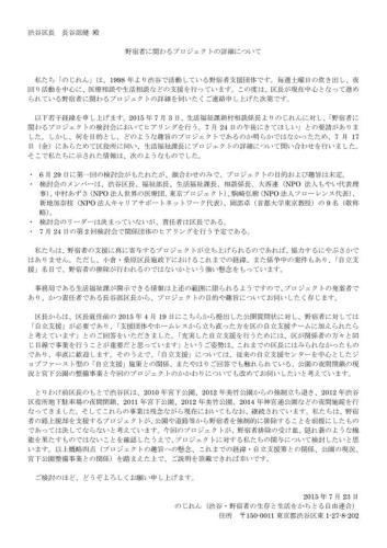 のじれんTwitterより。 @shibuyanojiren