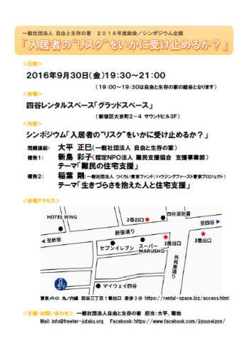 2016GM_Sympo