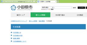 改善後のホームページ